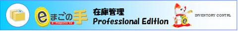 在庫管理 Professional Edition